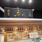 麺や 庄の ラゾーナ川崎 -