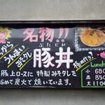 50447028 - 豚丼 看板