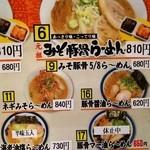 50447468 - 【メニュー】メニュー写真②