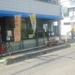 喫茶・カフェバー すうぃーとはーと - 西武線沿い、登りが目印!