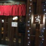 ゆらり - 玄関