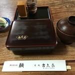 古久家 - 上うな重(2,700円)