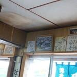 犬若食堂 - サインがいっぱい