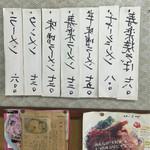 寿楽 - 寿楽(長野県長野市柳町)メニュー