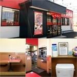 50458316 - 店舗外観/小上がり席/厨房/なぜかトイレに1号店プレートが!