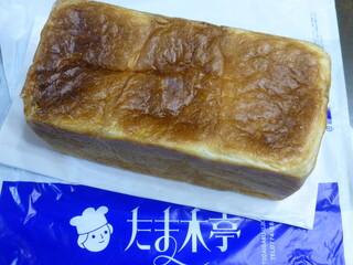 たま木亭 - 角食1本 640円 焼きたては切れないので、1本買って来ました!!