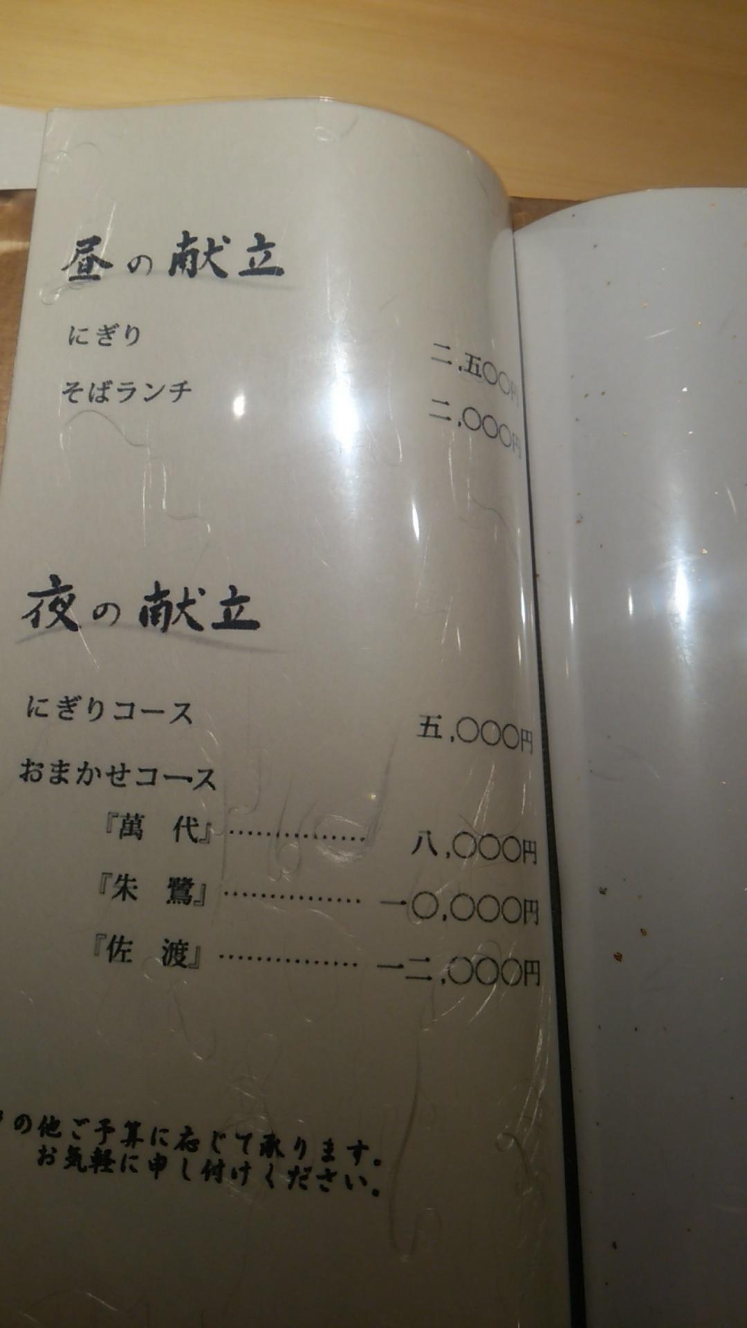 鮨 弁慶 海