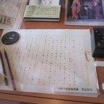 5046247 - 宇野千代さんの自筆原稿も残してありました案外今の若い子が書いたような文字だったからちょっとビックリ