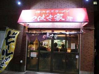 つばさ家 立川店 - 店外