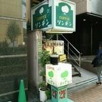 リンデン - 東京ドーム前に立地