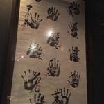 50466792 - 店内の壁掛け (横綱の手形)