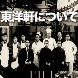 東洋軒の歴史