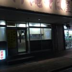 沖縄そば屋 -