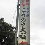 鴻野菓子店 -