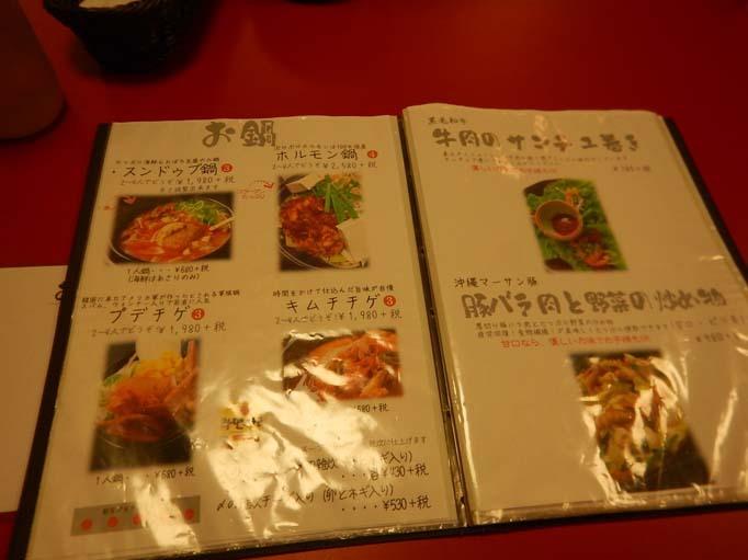 韓国料理サランバン