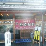 海鮮茶屋 やぐるま -