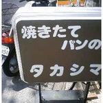 タカシマ -