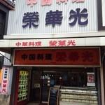 栄華光本店 -