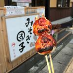 兎月園 - 料理写真:みそぎ団子