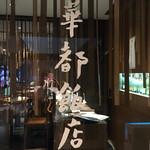 華都飯店 -