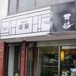 幸華 - 店舗外観
