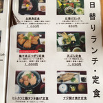 伊右ェ門 - 日替わりランチ・定食メニュー
