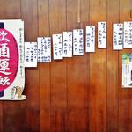 やまだや - お品書きc 2016/04/28