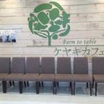 ケヤキカフェ -