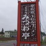 みつわ亭 - 道路沿いの看板