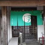 みつわ亭 - 入口