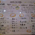 50487818 - 森商店(食事のメニュー)