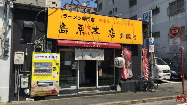 島系本店 舞鶴店