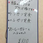 50490270 - 当店のトンカツはブランド豚です(-_^)bうれしいね♪                         注意‼︎ ランチタイムはランチメニューのみ!