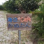 海辺のCafeかぬたん - 看板