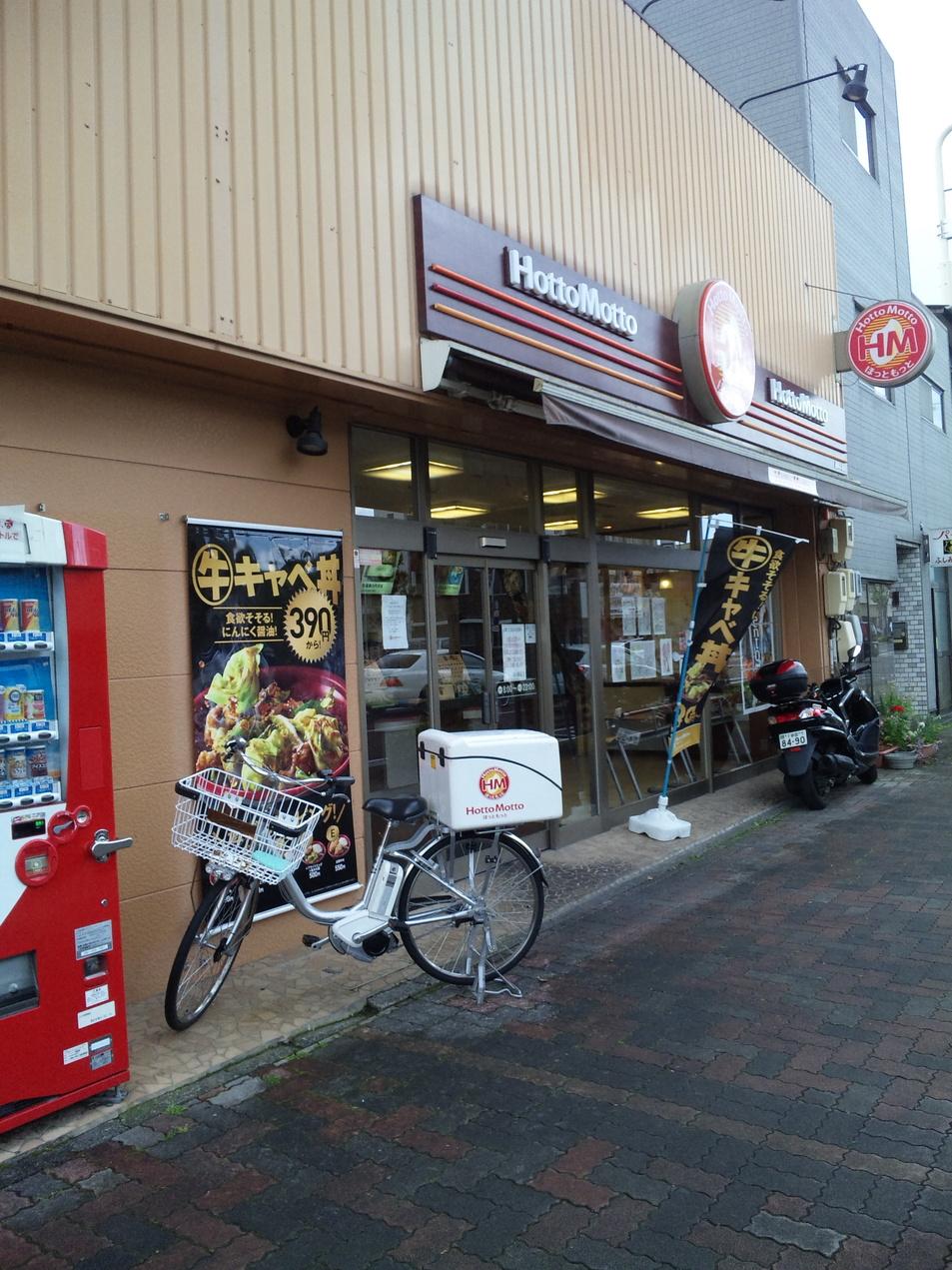 ほっともっと 静岡本通店 name=