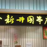 新井園本店 - ☆お店☆