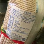 鉄板焼 花 - 鉄板焼 花(東京都渋谷区代官山町)フランスの岩塩