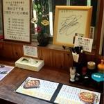 源喜亭 - 内観写真: