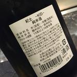 鉄板焼 花 - 鉄板焼 花(東京都渋谷区代官山町)和歌山の純米酒「紀土」