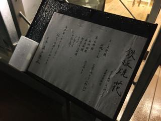 鉄板焼 花 - 鉄板焼 花(東京都渋谷区代官山町)店内メニュー