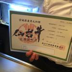 鉄板焼 花 - 鉄板焼 花(東京都渋谷区代官山町)本日のお肉は仙台牛のA-5ランク