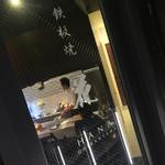 鉄板焼 花 - 鉄板焼 花(東京都渋谷区代官山町)入口