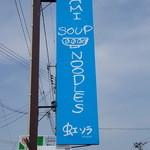 UMAMI SOUP Noodles 虹ソラ - 青い看板(2016年4月27日)
