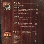 1029 - ワイン・カクテルメニュー