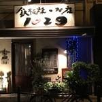 1029 - 地下鉄御堂筋線 東三国駅から西に500m歩いたところにある鉄板焼きのお店です