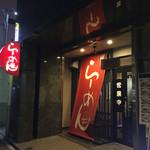 ラーメン HanaHana - 夜の方がやっぱり店構えが映えますね