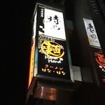 ラーメン HanaHana - 昼より夜の方がネオン綺麗ですねー。