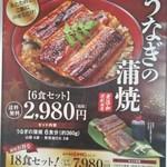 無添くら寿司 - うなぎの蒲焼<案内>(2016.04.29)