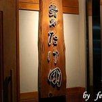 505241 - たけ田