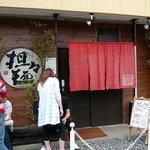 担々麺 杉山 - 店舗正面入り口
